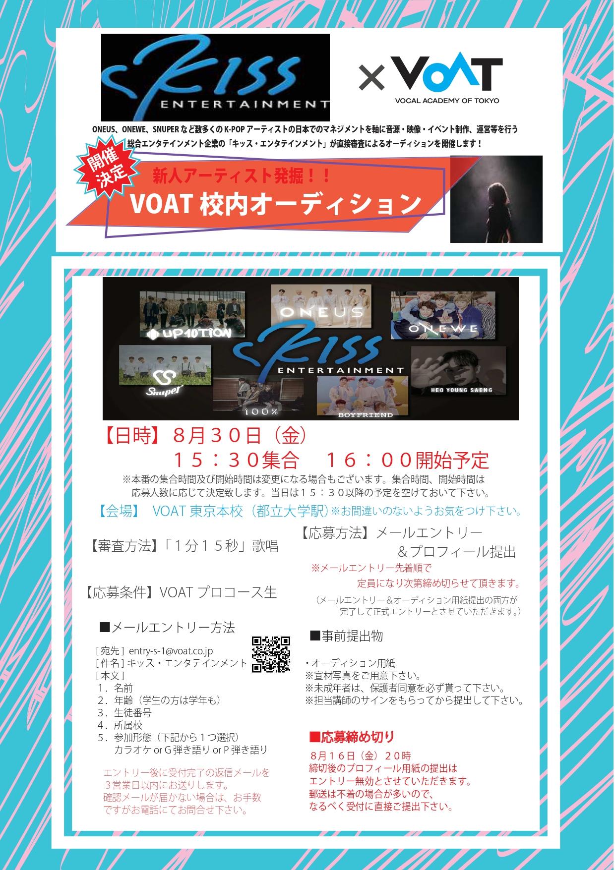 キッス・エンタテインメントWeb用POP_page-0001.jpg