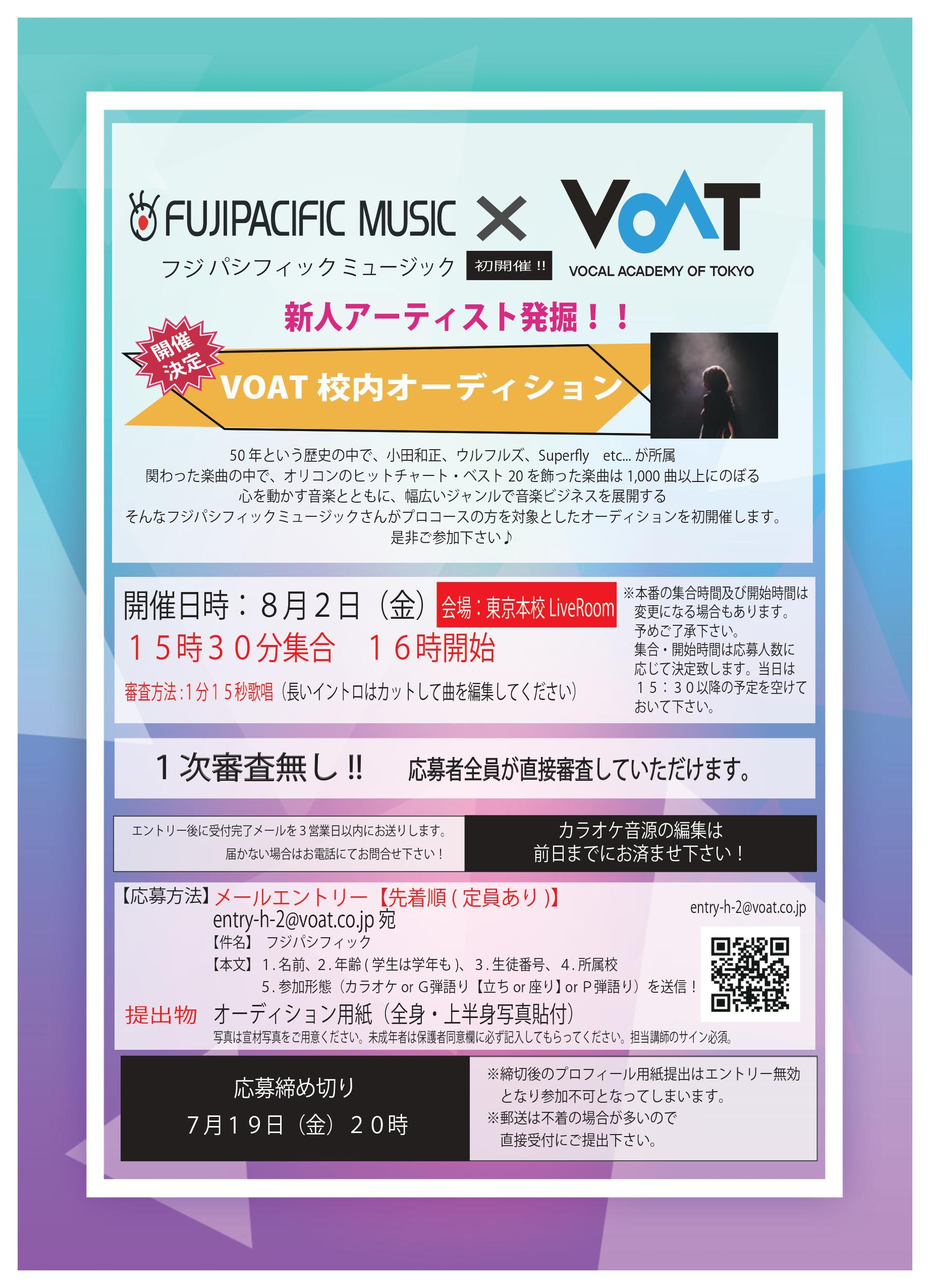 2019_08_02_FUJIPACIFIC MUSIC_告知用.jpg