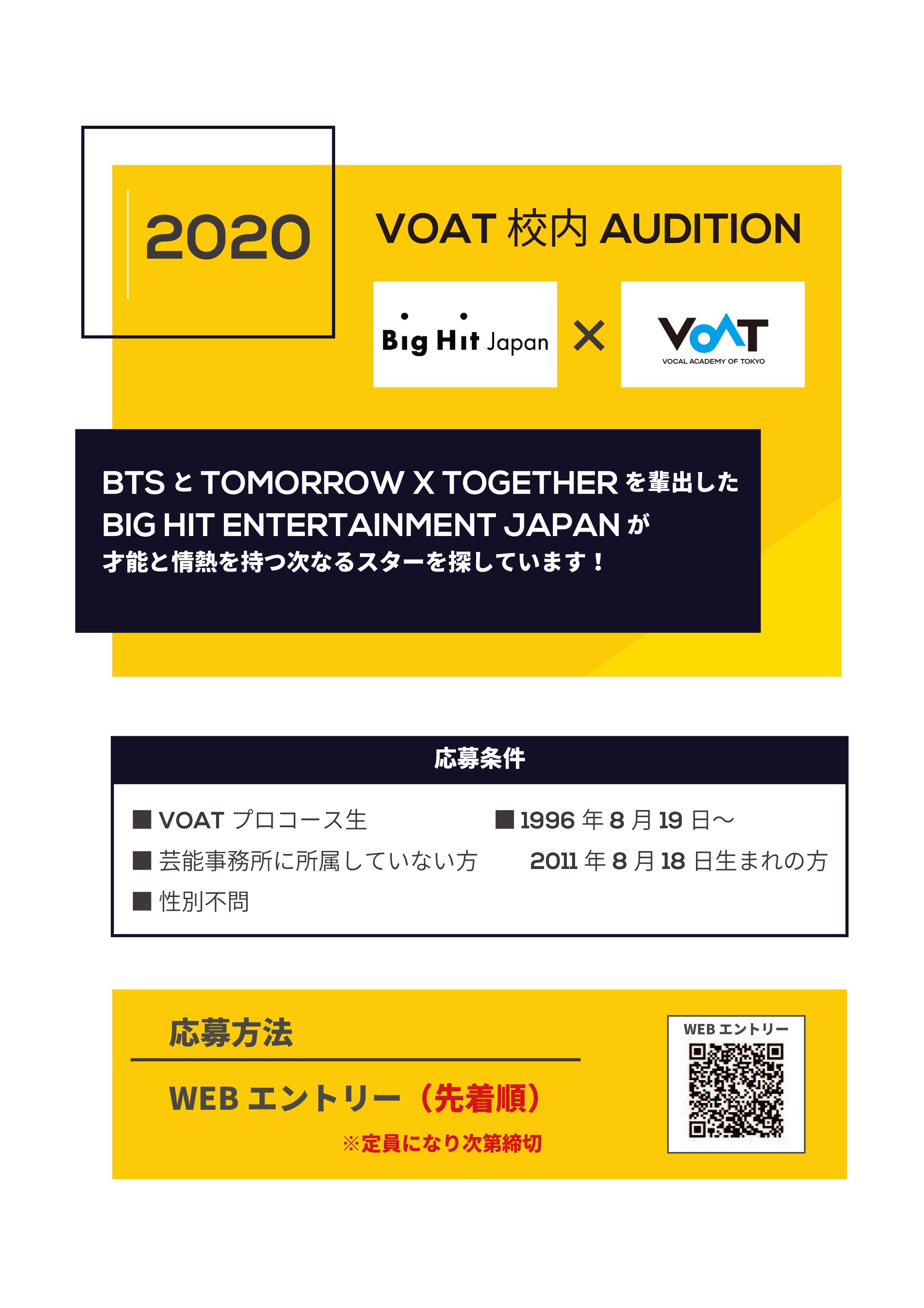 Big Hit_告知_WEB.jpg