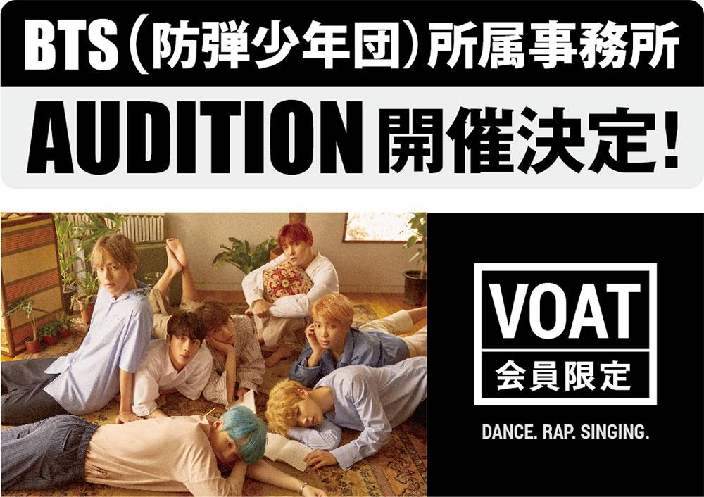 bts-audition-image-voat.jpg