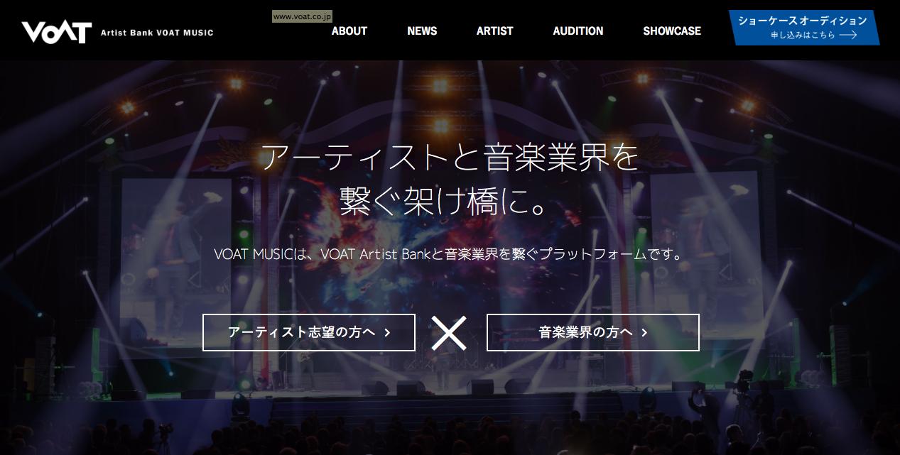 VOAT Artist Bank ~Web Site リニューアルオープン!~