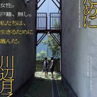 VOAT卒業生/平井里奈さん舞台「川辺月子のために」出演決定!!