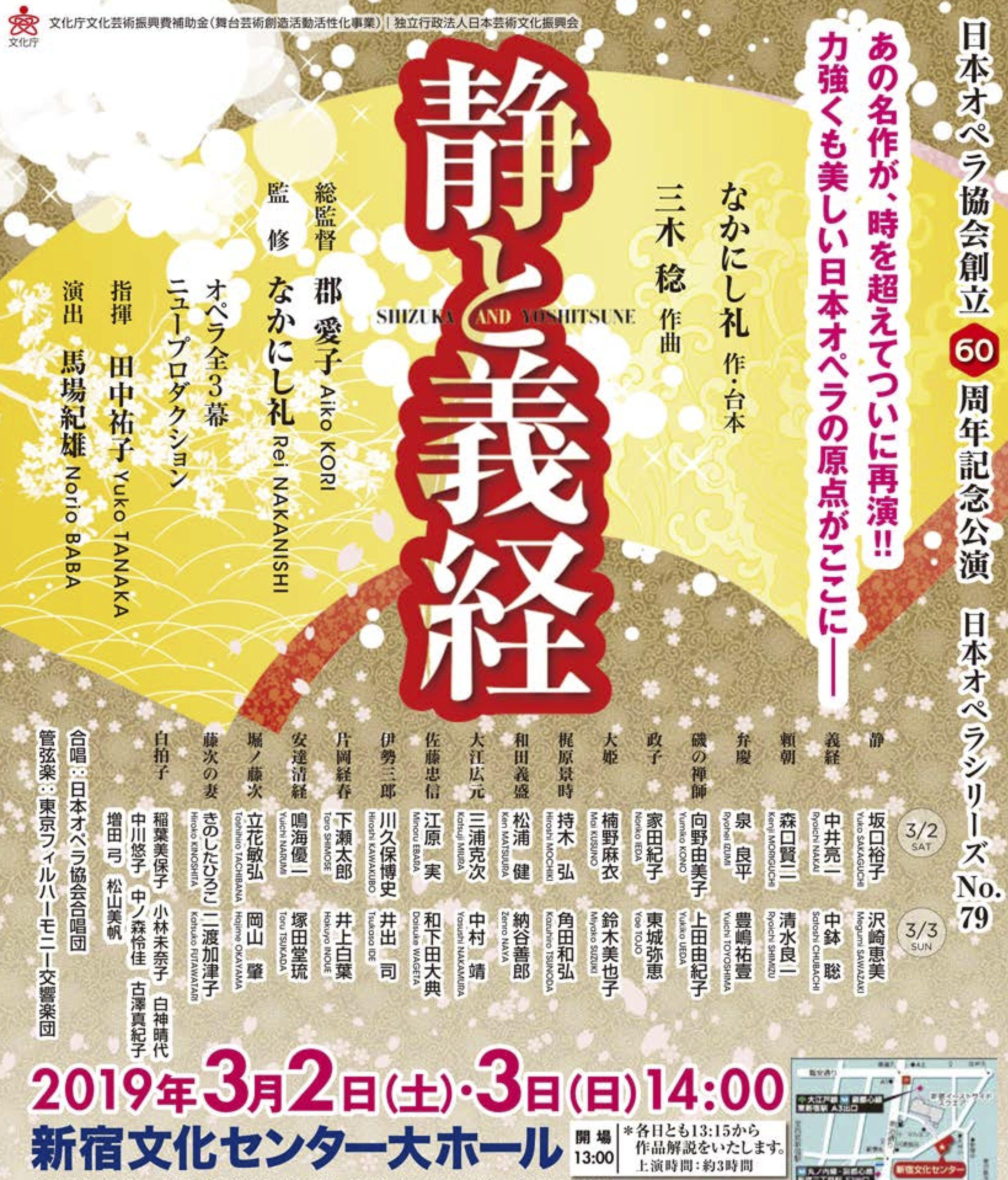 日本オペラ協会創立60周年記念公演「静と義経」東京本校/鳴海優一先生出演!!