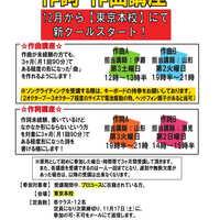 【作詞作曲講座】12月から新クールスタート致します!(会場:VOAT東京本校)