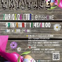 【東京】3/26(火)TRYSTAGEを開催します