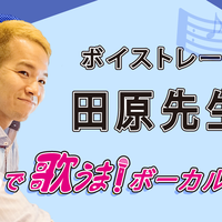 nana music 「リアルで歌うまボーカルレッスン」開催 !!  2019.2.9 (Sat)