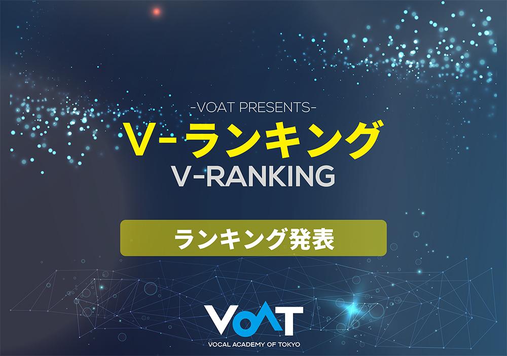 Vランキング 2019.4.13 ~結果発表~