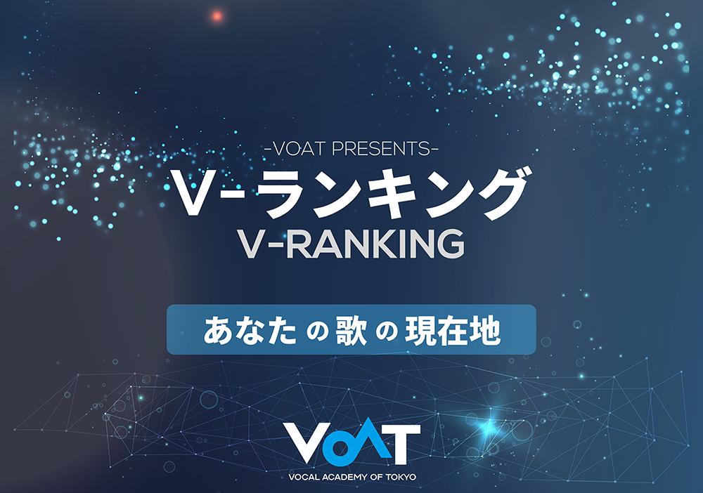 ★Vランキング特典獲得者発表★