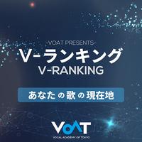 2ndクール突入★Vランキング  ~あなたの歌の現在地~