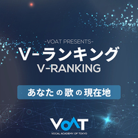 NEW★ Vランキング 開催!! ~あなたの歌の現在地~