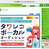 タワーレコード & ワオ・エージェンシーからCDデビューが目指せるオーディション開催!!
