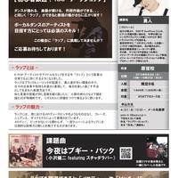 ラップワークショップ開催!2019.6.2 (Sun) VOAT 原宿校
