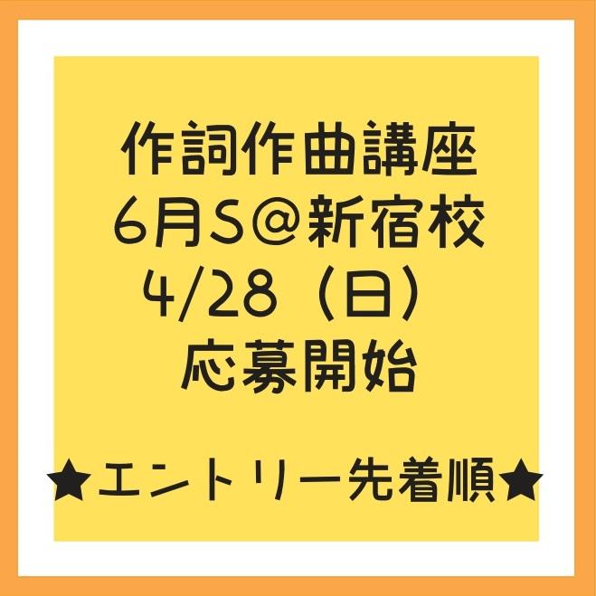 【作詞作曲講座】6月からスタート!(会場:VOAT新宿校)