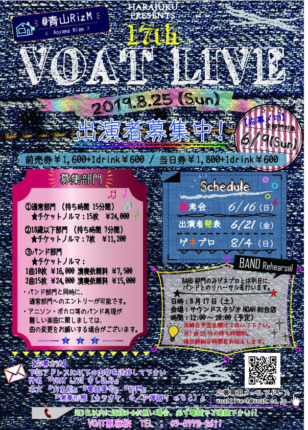17th VOAT LIVE 告知POP.jpg