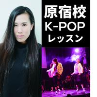 韓国人インストラクターに学ぶ「K-POPボーカルレッスン」原宿校でスタート