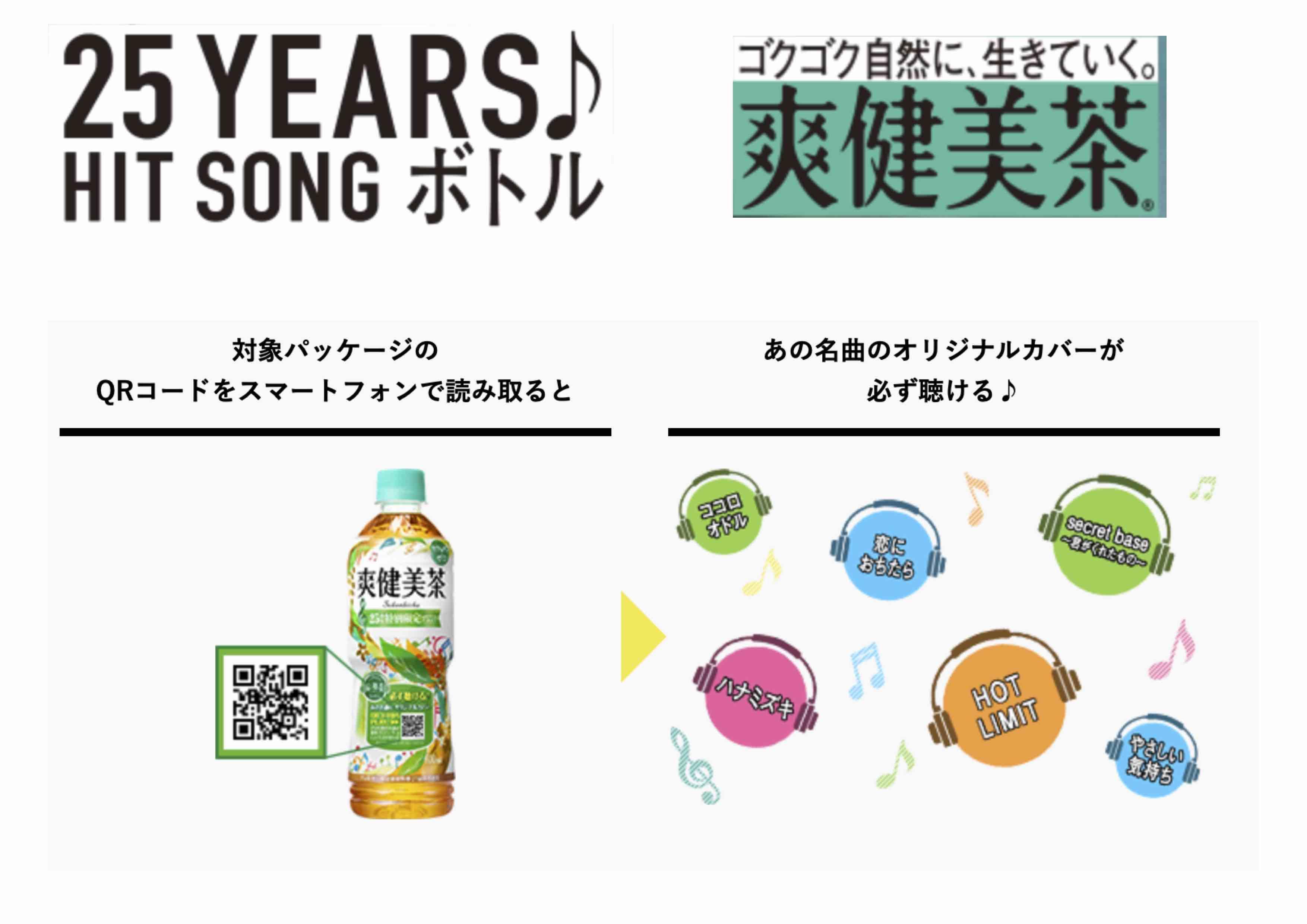 「爽健美茶」25周年キャンペーンに新宿校在籍 Yuumiさんが参加!