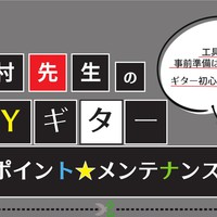 MYギター『ワンポイントメンテナンス講座』開催!(会場:新宿校)