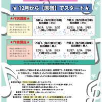 【作詞作曲講座】12月からスタート!(会場:VOAT原宿校)