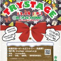 【東京】12/19(木) TRY STAGE を開催します