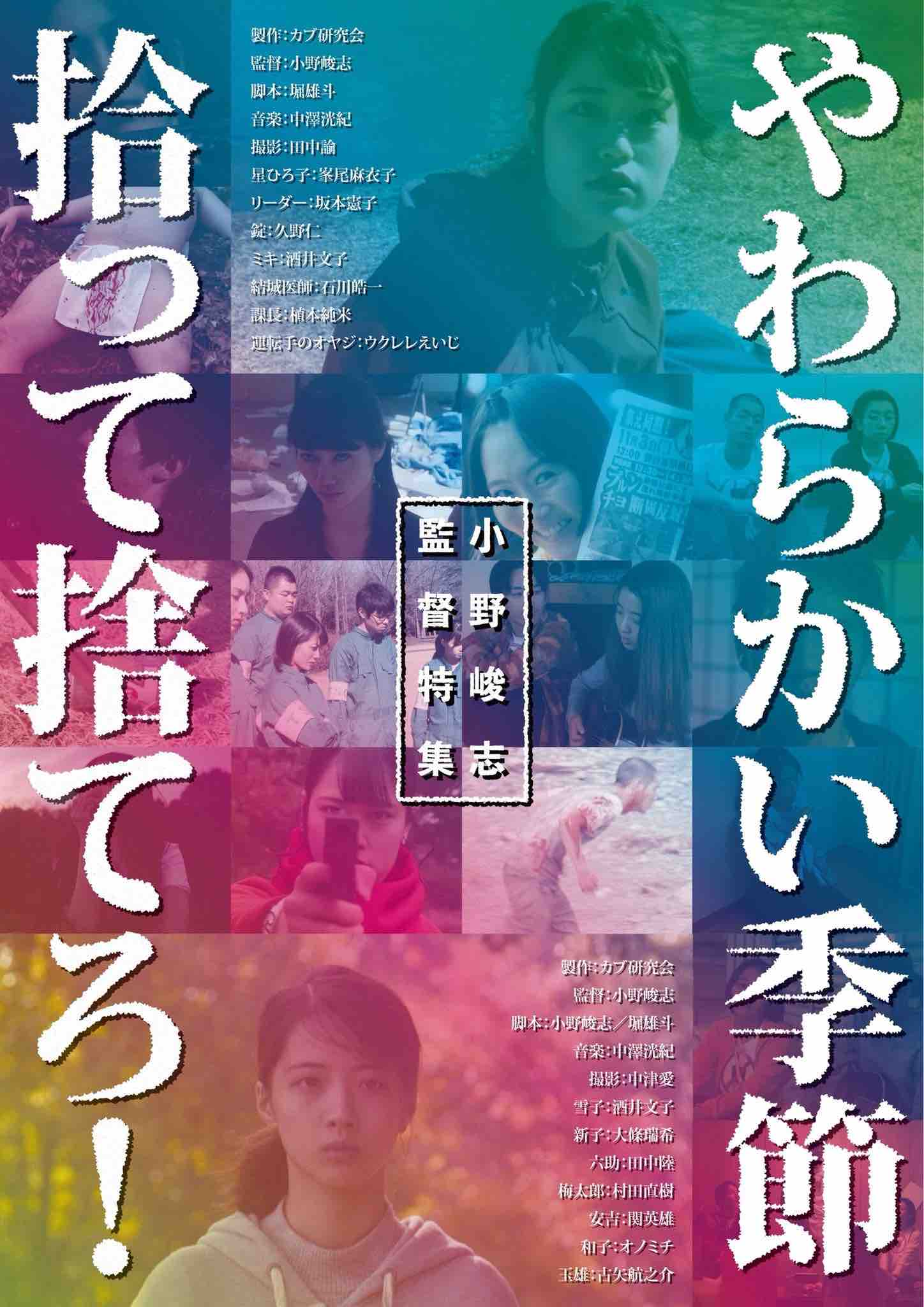 映画「やわらかい季節」和子役で在籍生オノミチさん出演