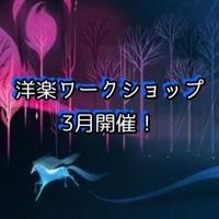洋楽ワークショップのお知らせ!(会場:新宿校)