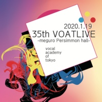 35th VOAT Live 開催!!  2020年1月19日 (日) 目黒パーシモン小ホール