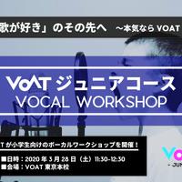 VOAT ジュニアコース VOCAL WORKSHOP