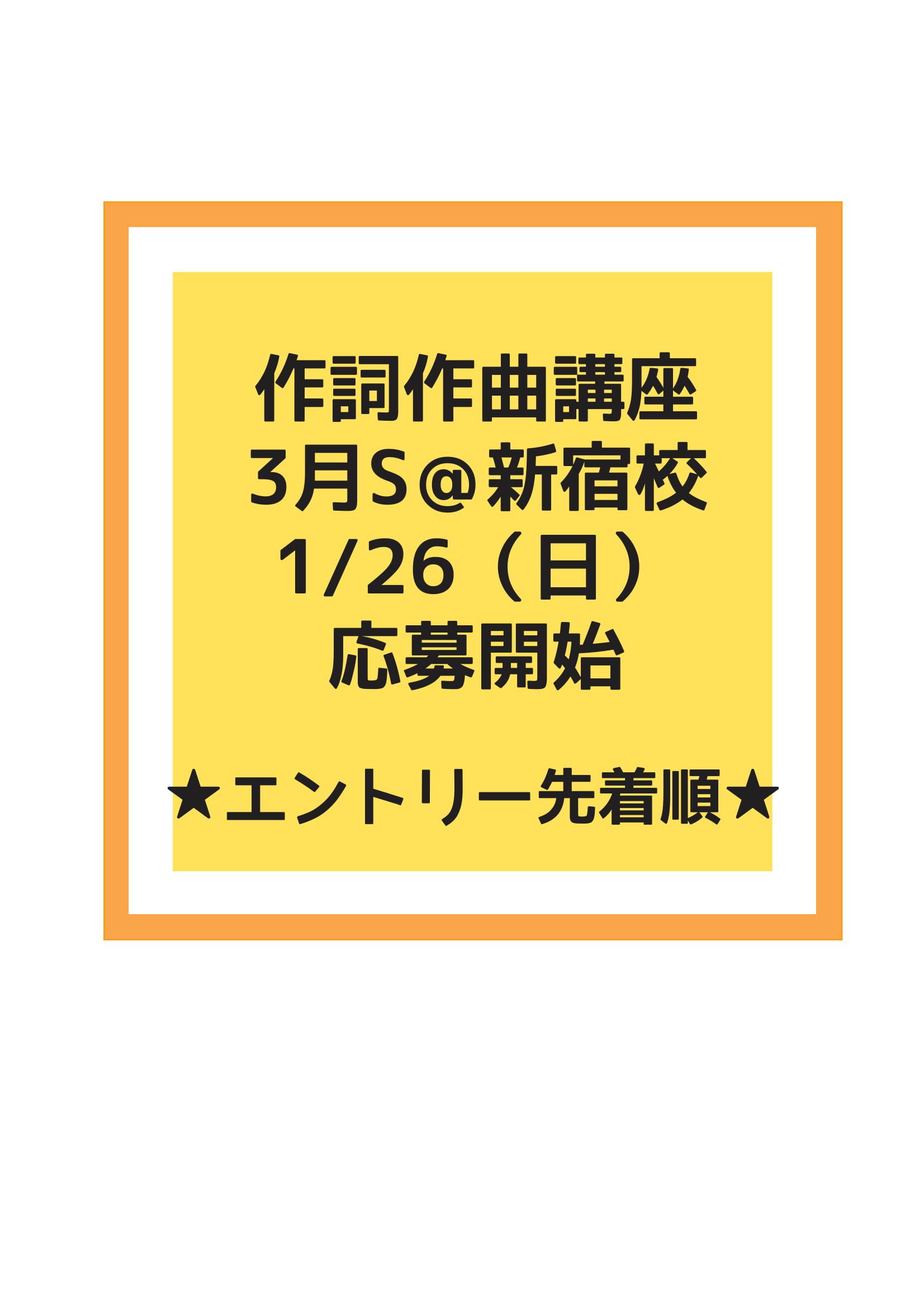 【作詞作曲講座】3月からスタート!(会場:VOAT新宿校)