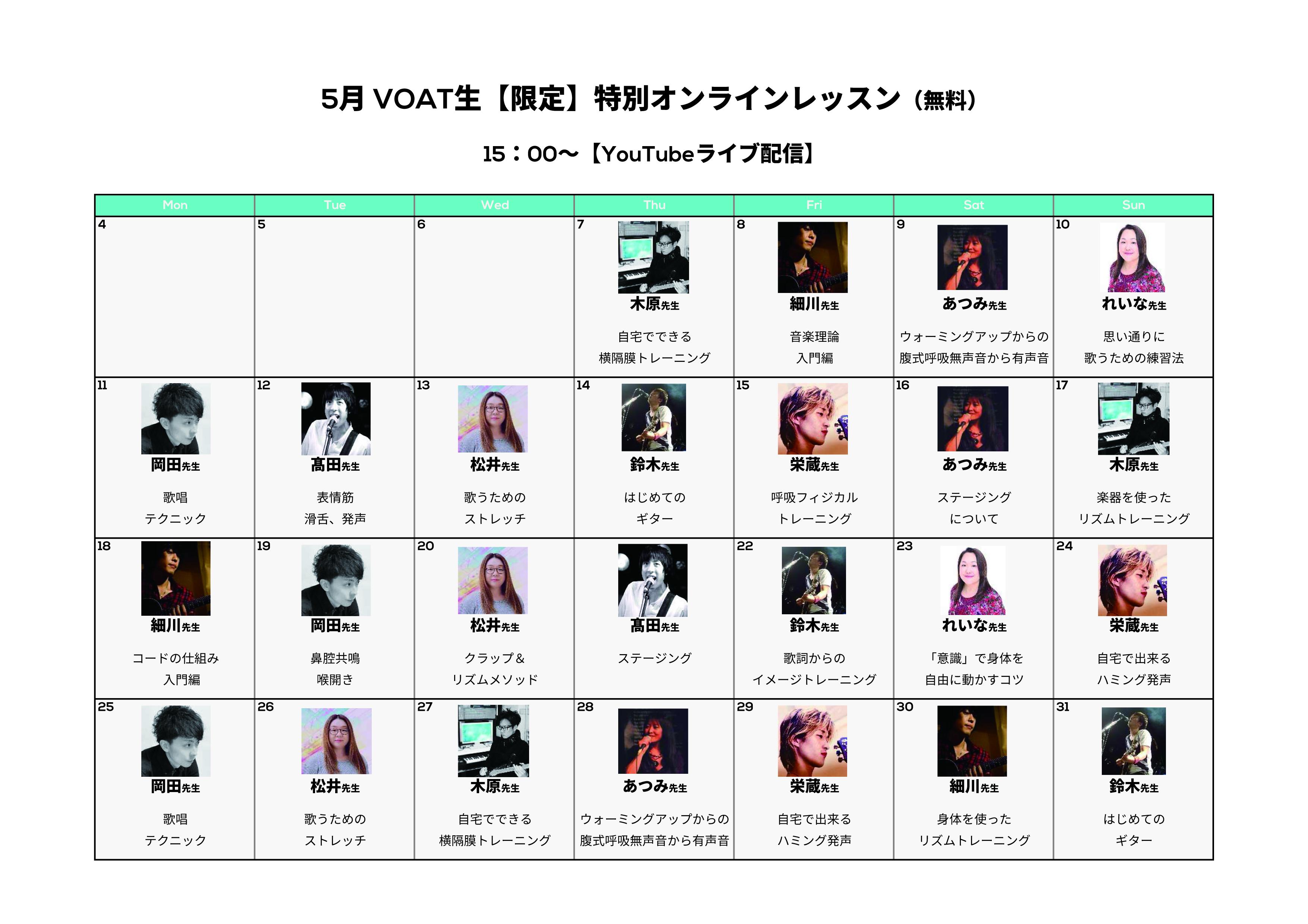 【VOAT生限定】特別ON LINEレッスン無料Live配信