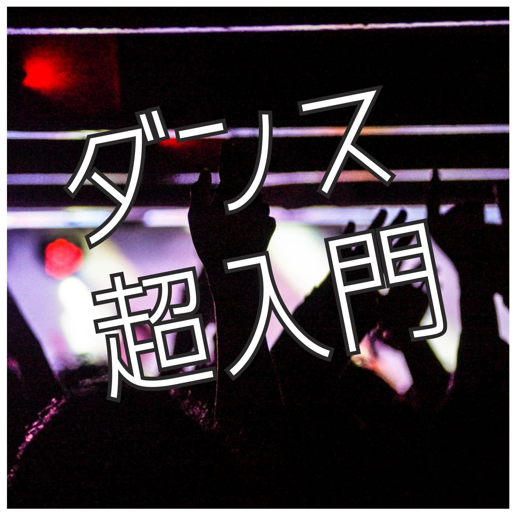 【超入門】ダンスレッスン(9月)