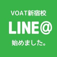 【重要】VOAT新宿校事務局よりレッスン予約についてのお知らせ