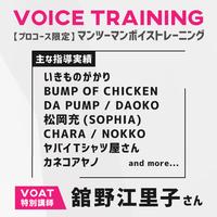 【VOAT特別講師】舘野江里子/マンツーマンボイストレーニング