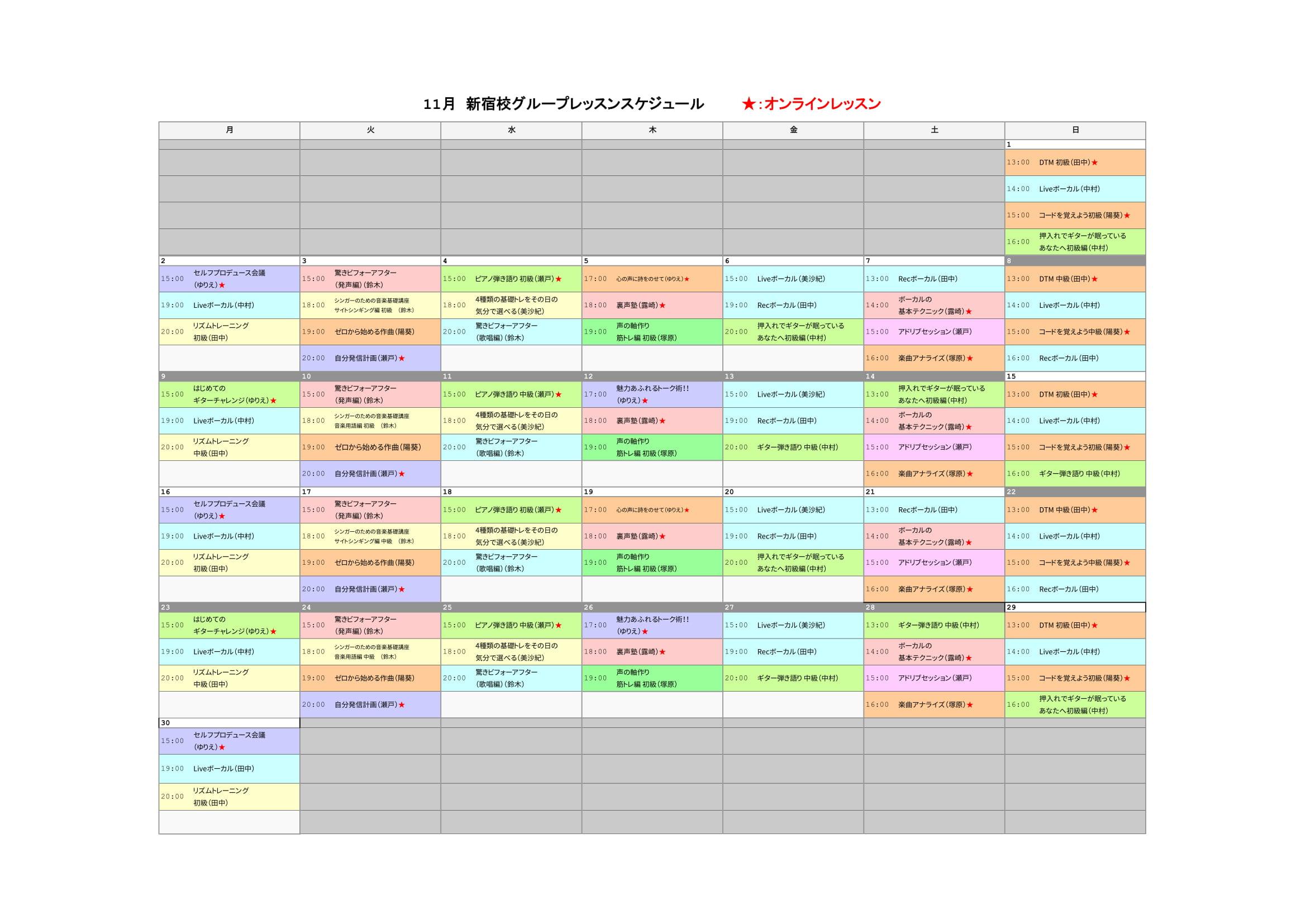 【11月】グループレッスンスケジュール.jpg