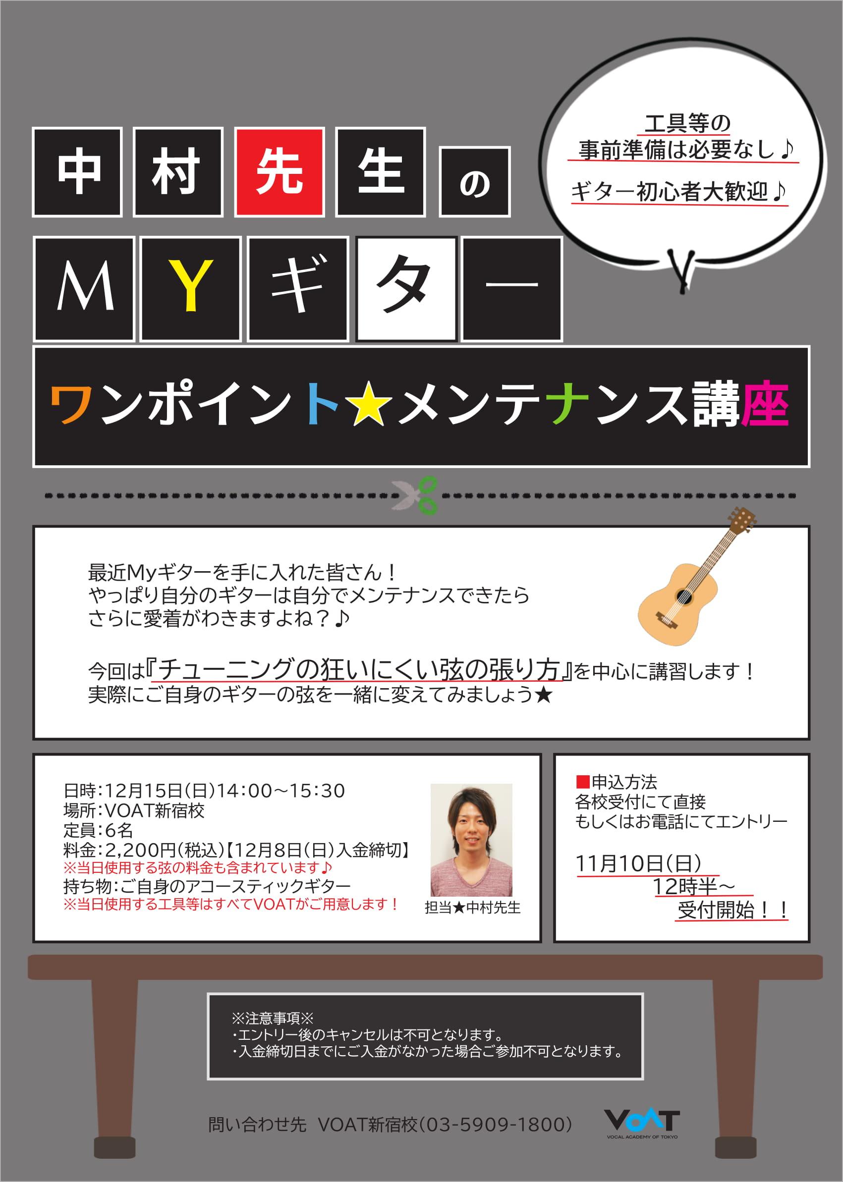 中村先生ギター_POP-1.jpg