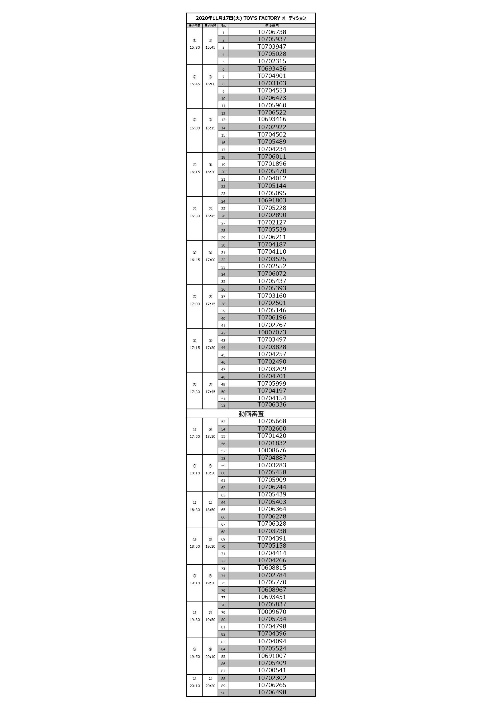 参加者名簿_page-0001.jpg