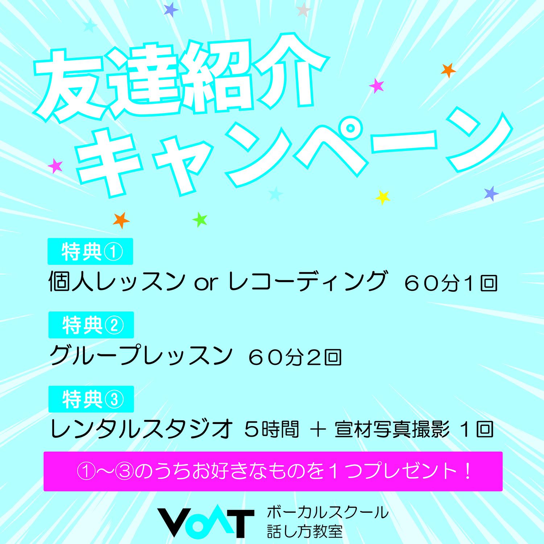 友達紹介CP_ブログ用3.jpg