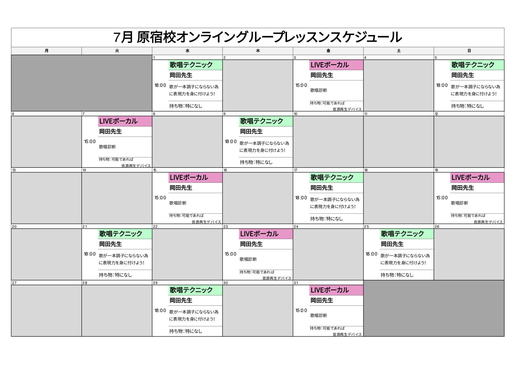 7月オンライングループ.jpg