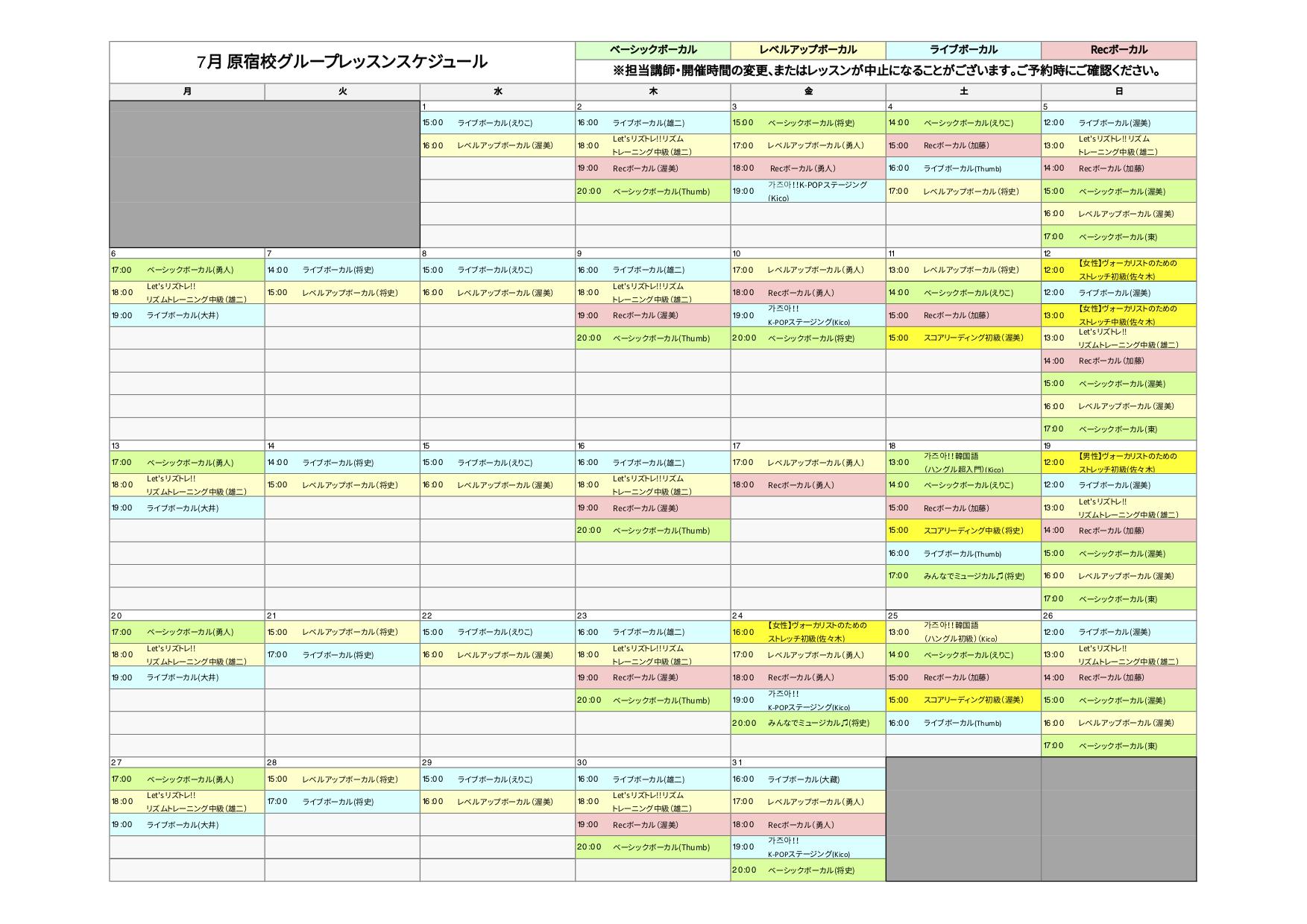 7月グループスケジュール.jpg