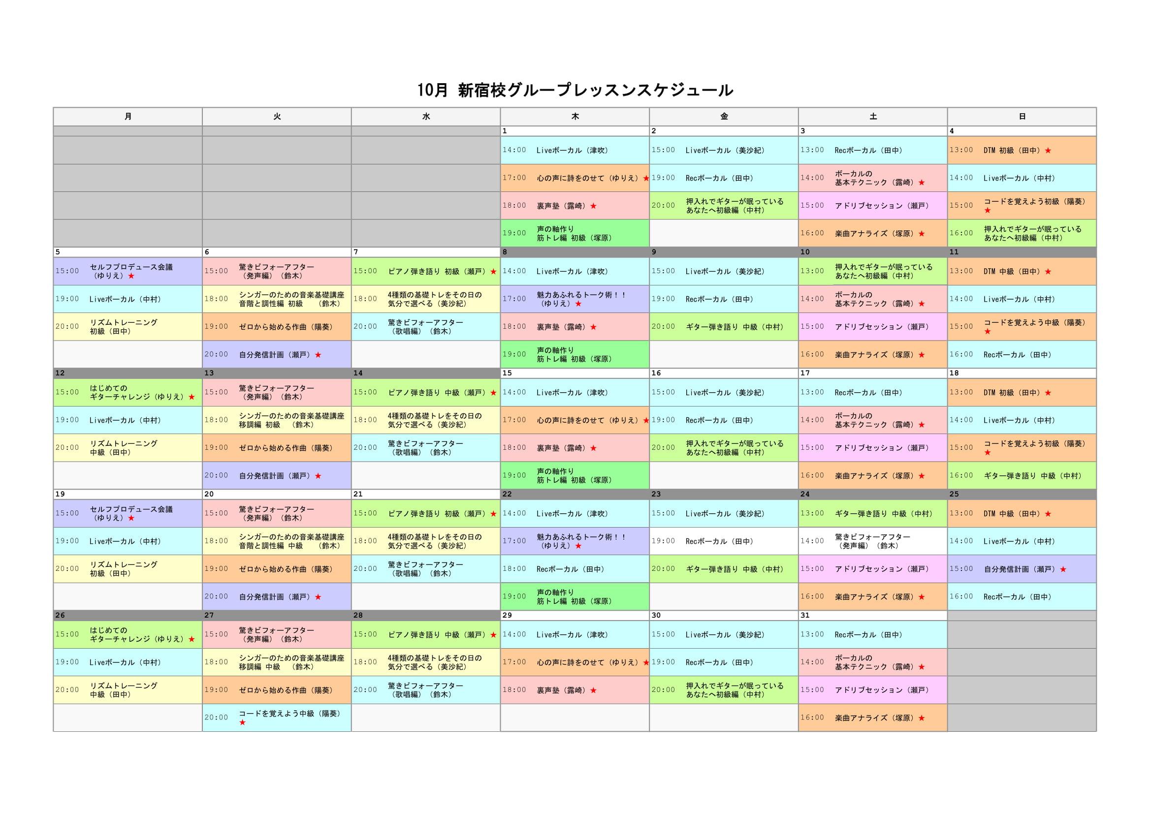 10月新宿校グループレッスンスケジュール-1.jpg