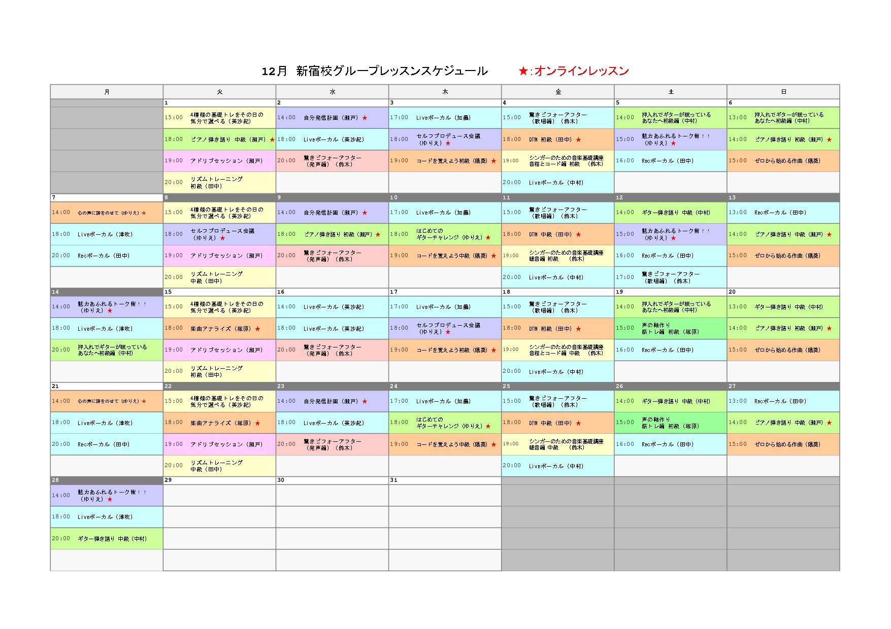 12月新宿校グループレッスンスケジュール .jpg
