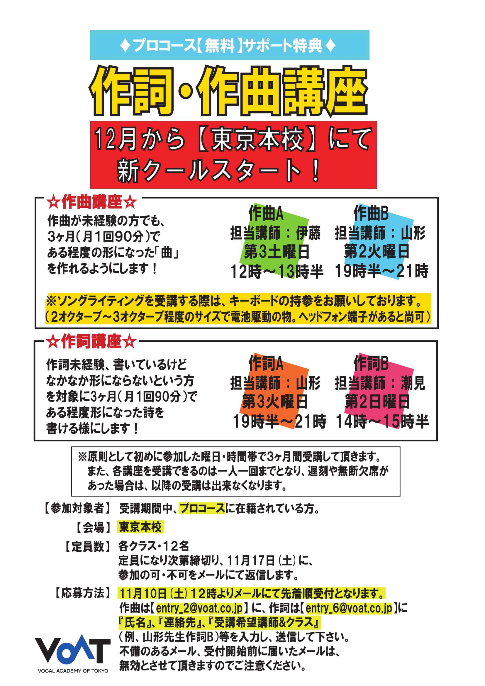2018.12月SソングPOP.ai-1.jpg