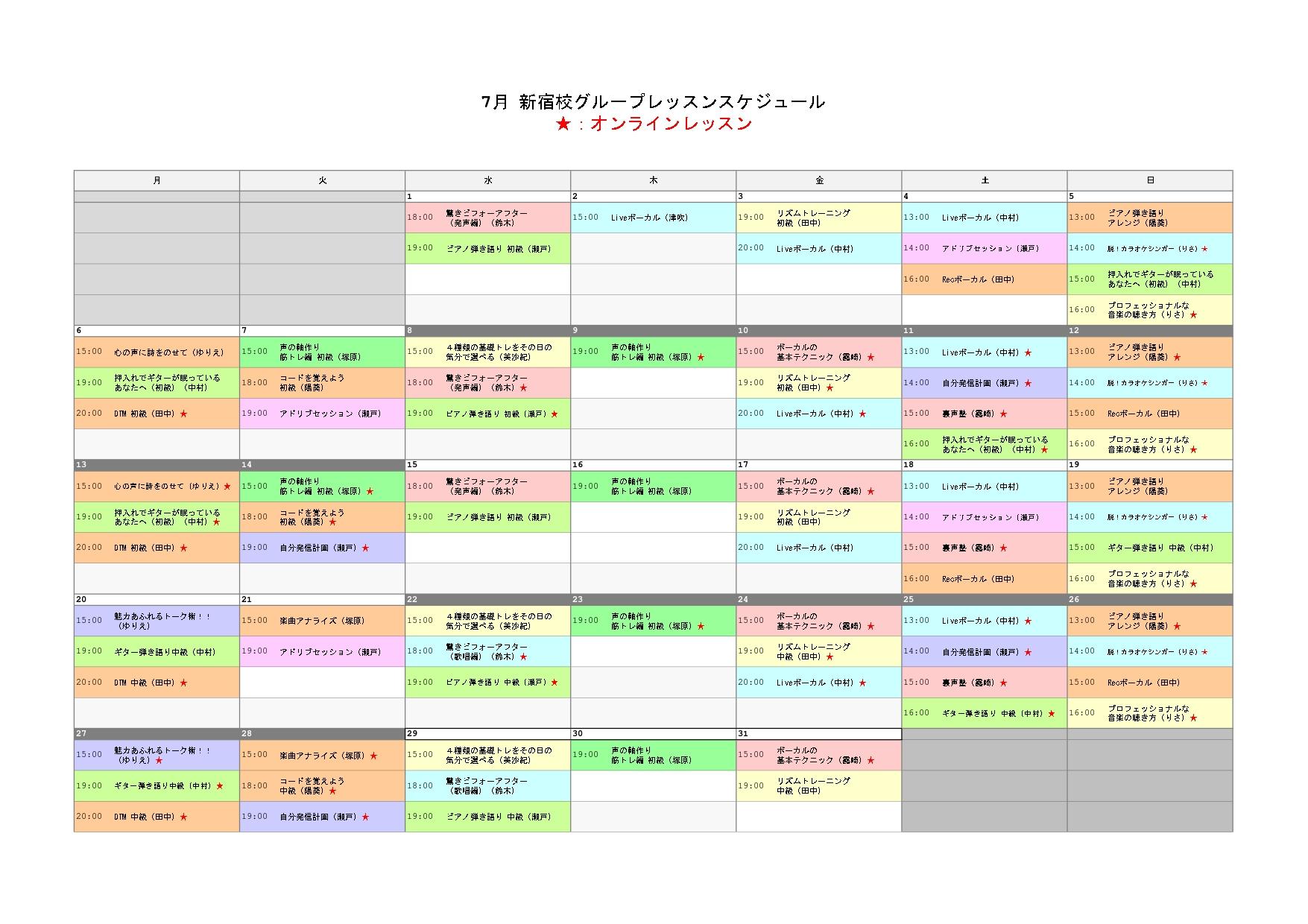 2020年7月グループレッスンスケジュール_page-0001.jpg