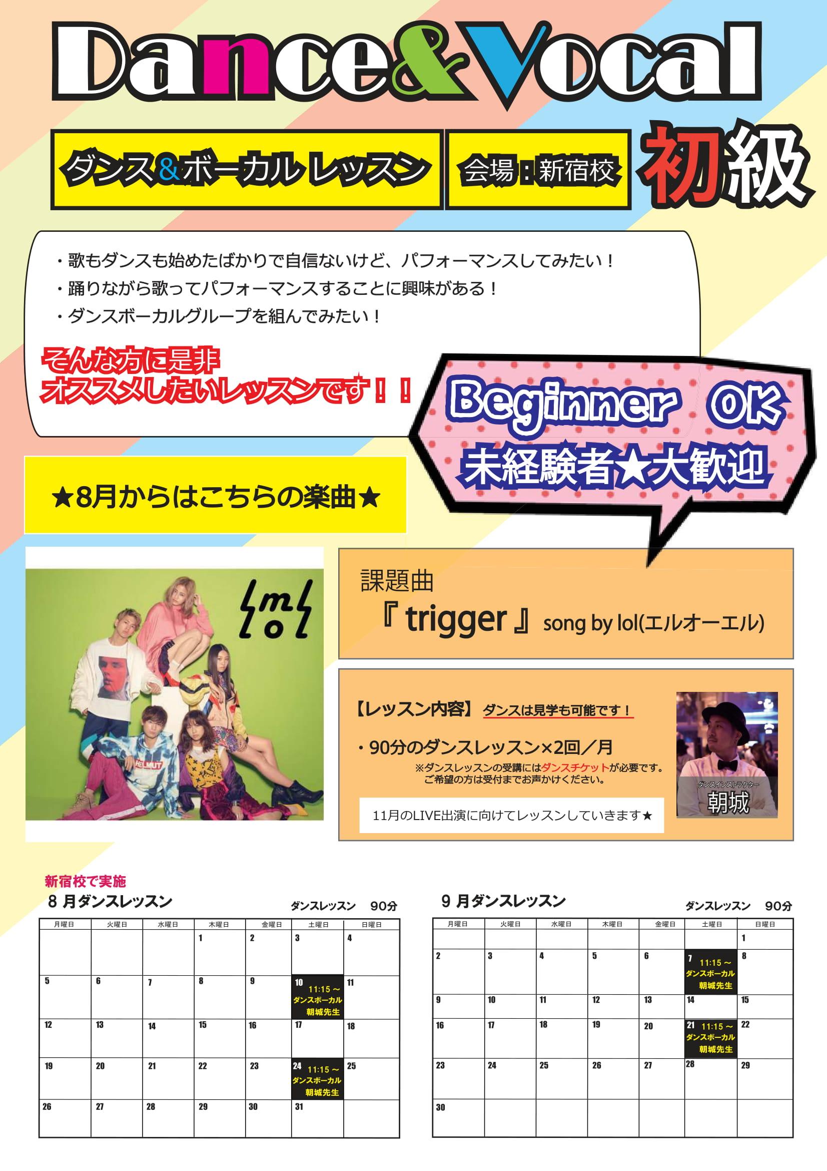 8月ダンスボーカルPOP.jpg