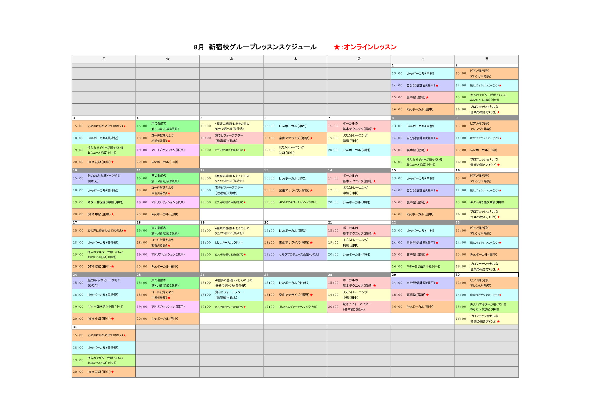 8月新宿校グループレッスンスケジュール.jpg