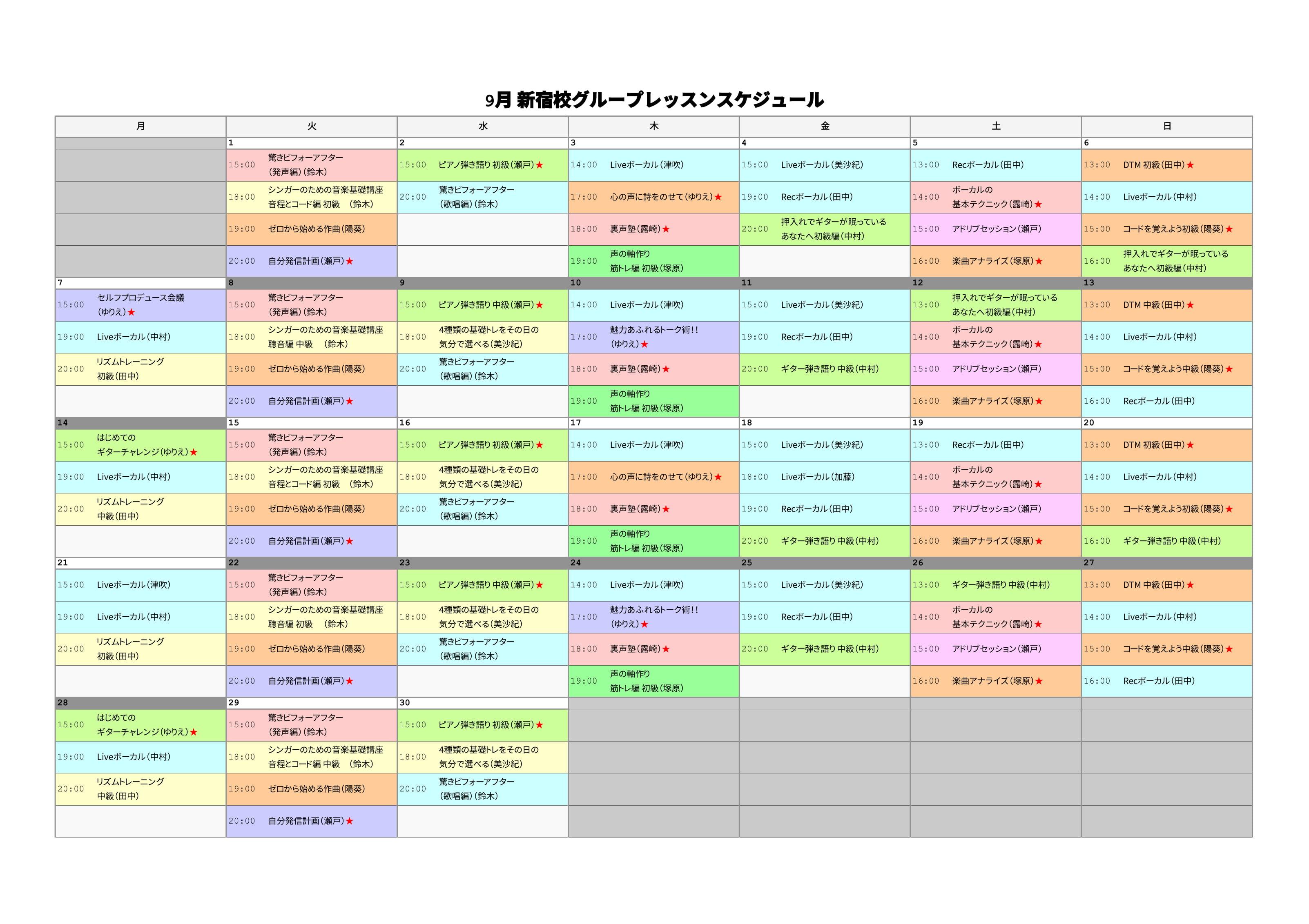 9月新宿校グループレッスンスケジュール-2.jpg