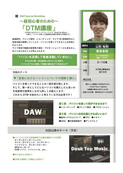 DTM講座_山形01.jpg