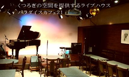 【名古屋校】12/17 CROSSOVER ACOUSTICをPARADISE CAFE21で開催します。