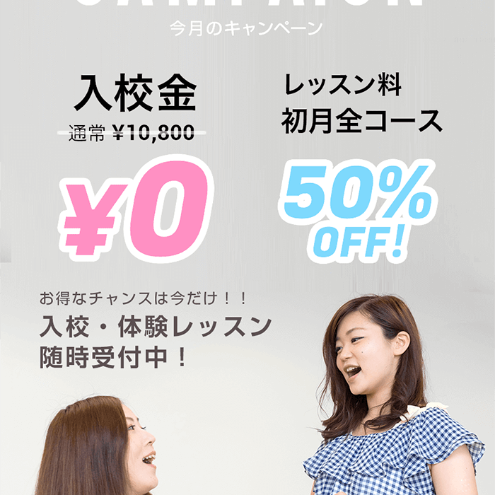 【キャンペーン】2/28までにご入校すると入校金無料!さらに初月レッスン料半額!