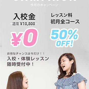 【キャンペーン】3/31までにご入校すると入校金無料!さらに初月レッスン料半額!