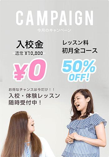 【キャンペーン】7/31までにご入校すると入校金無料!さらに初月レッスン料半額!